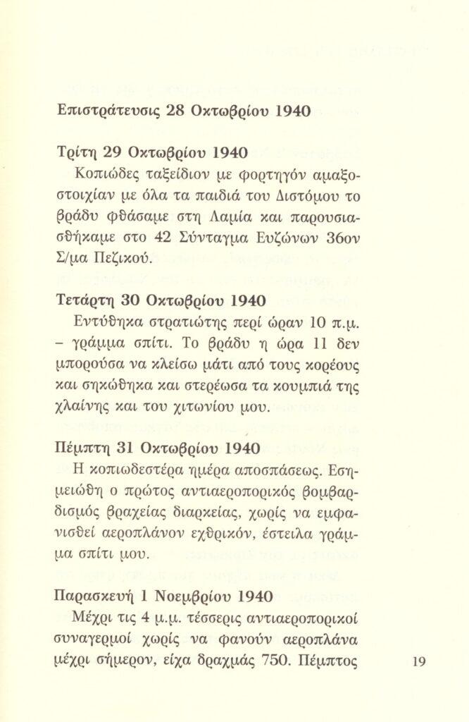 κείμενα νικολάου1